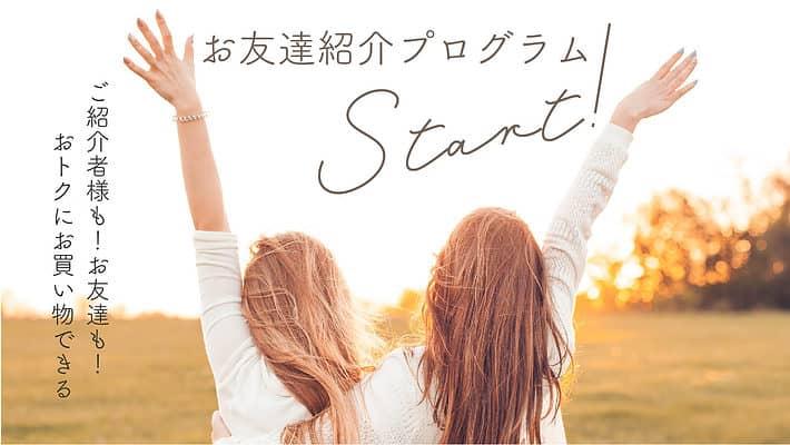 お友達紹介プログラム
