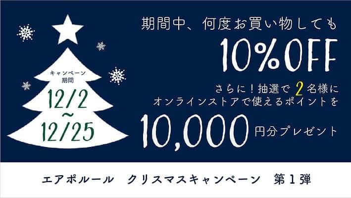 エアポルール_クリスマスキャンペーン
