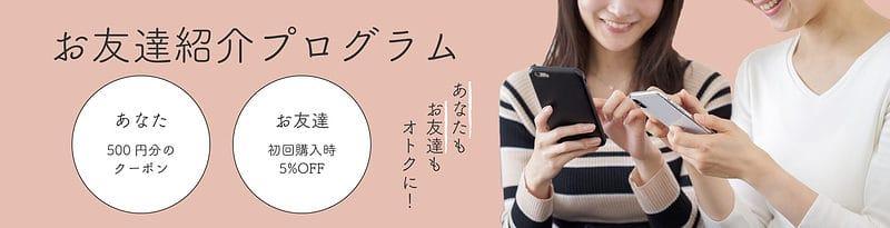 アポルール_お友達紹介プログラム