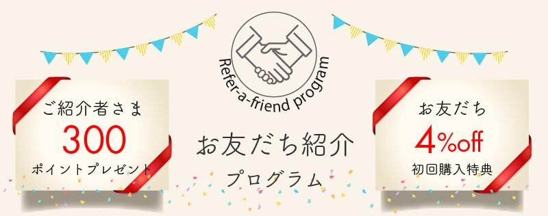 お友達紹介プログラム_バナー