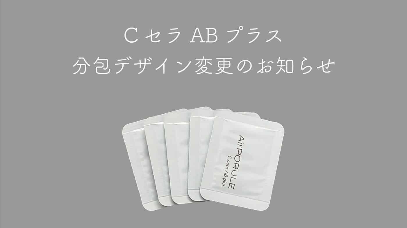 CセラABプラス分包デザイン変更のお知らせ